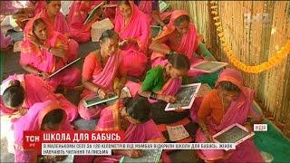 У Індії відкрилась школа для бабусь