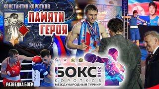 Бокс 10 международный турнир памяти Короткова. Разведка боем