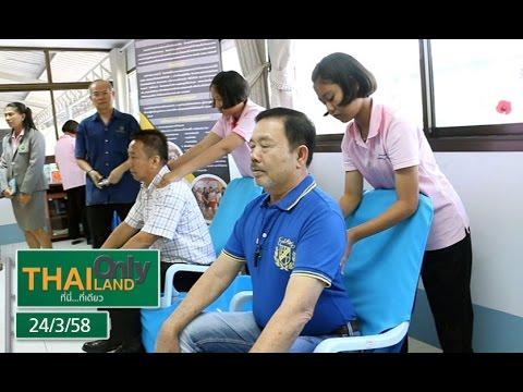 Thailand Only ที่นี่ที่เดียว 24/3/58 : นวดเพื่อสุขภาพ สืบทอดภูมิปัญญาไทย