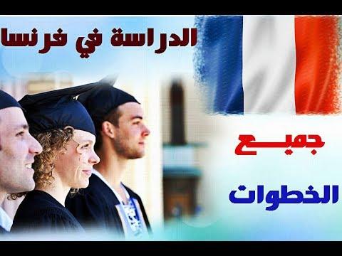 الدراسة  فرنسا : إجابيات و سلبيات / طريقة التسجيل في  CAMPUS / وثائق الفيزا ، السكن ومصاريف العيش
