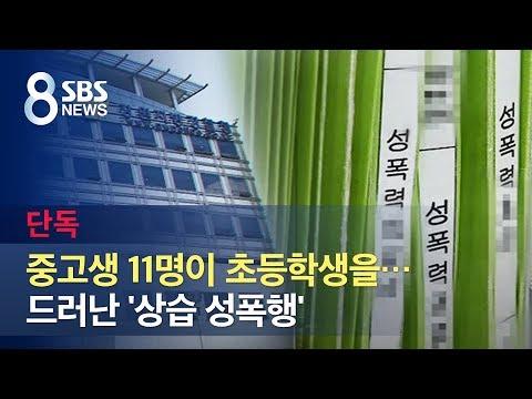 韓国で中学生11人が女子小学生を常習的に性暴行!母親の彼氏も女子小学生を強姦!