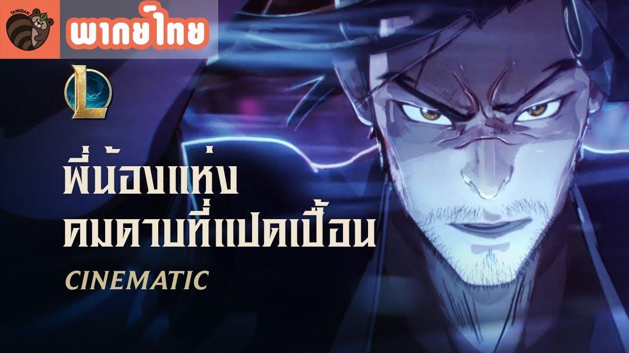 [พากย์ไทย] พี่น้องแห่งคมดาบที่แปดเปื้อน - Spirit Blossom 2020 Cinematic - League of Legends