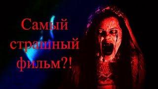 Хоррор Фильмы,Которые уже Можно Посмотреть в ХОРОШЕМ Качестве!