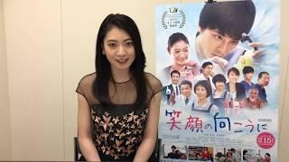 2月15日(金)公開の映画「笑顔の向こうに」で初ヒロインを務めた安田聖愛...