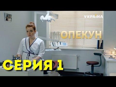 Опекун (Серия 1)
