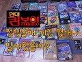 컴보이 정발 소프트 모음 (Korea NES HYUNDAI COMBOY Cart Collection)