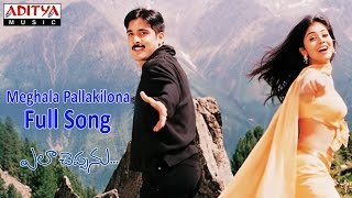 Meghala Pallakilona Full Song ll Ela Cheppanu Movie ll Tarun, Shreya