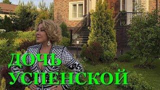 Фото Дочь Успенской извинилась перед матерью