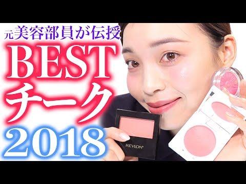 【2018ベストコスメ!チーク編】