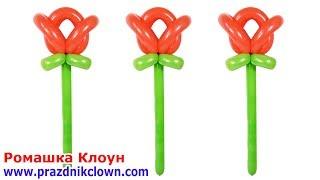 ТЮЛЬПАН ИЗ ВОЗДУШНЫХ ШАРОВ цветы из шаров своими руками Balloon Flower Tulip DIY TUTORIAL