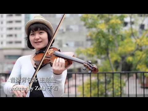 Zola Li Talks About Her Music Career in Taiwan | Taiwanese Artist | AWF Series