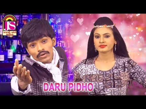 Daru Pidho    Manoj Singh Rajput    Popular Song...