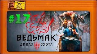 """Ведьмак 3: Кровь и Вино - [#17] """"Мегамонстр!"""""""