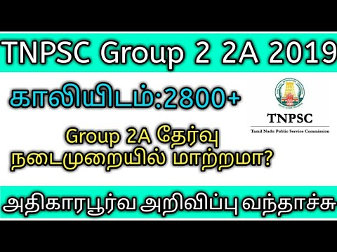 TNPSC Group 2A 2019 Official Information Released Group 2A