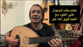 كيف تعزف مقام الحجاز علي العود | مع تدريب أغنية فوق النا خل