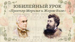 Проспер Мериме и Жорж Бизе
