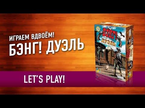 Настольная игра «БЭНГ! ДУЭЛЬ». Играем! / Let's Play