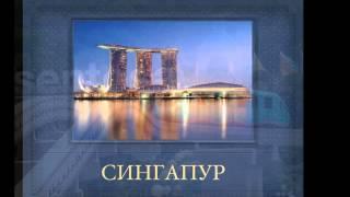 Туры в Сингапур из Иркутска от компании Джет Травел(, 2016-04-07T07:13:38.000Z)