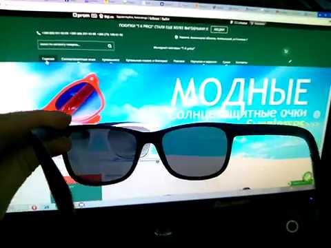 Тест сонцезахисних окулярів на наявність поляризації від інтернет-магазину