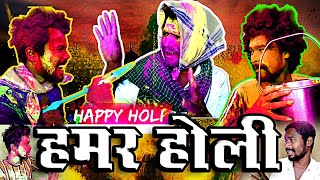 HAMAR HOLI  HOLI DHAMAKA   HAPPY HOLI   CG COMEDY HOLI VIDEO  By Amlesh Nagesh \u0026 CG ki VINES