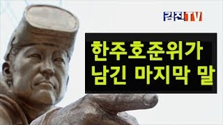 천안함 9주기, 한주호준위가 남긴 마지막 말