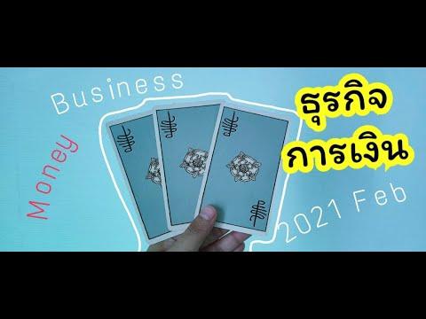 ธุรกิจ & การเงินเป็นอย่างไรบ้าง, เดือน กุมภาพันธ์ 2564 จะดีขึ้นไหม? ไปทำนายดววชะตาด้วยไพ่ทาโร่ต์กัน!