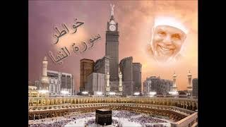 تفسير سورة النبأ الشيخ الشعراوي Mp3