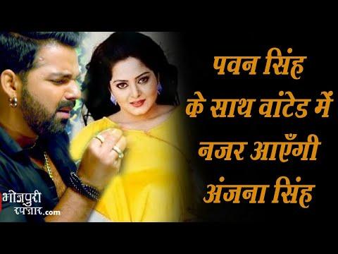 BHOJPURI FILM NEWS Hot Cakes Anjana Singh Will Be Seen Soon With Pawan Singh In Bhojpuri Film Wanted