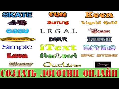 Создать логотип онлайн [бесплатно за 1 минуту]