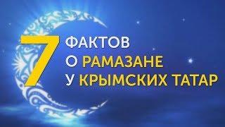 7 фактов о Рамазане у крымских татар