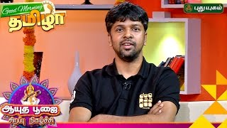 Lyricist Madhan Karky in Good Morning Tamizha 10-10-2016 Puthuyugam TV Ayudha Poojai Special Program