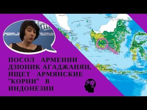Посол Армении в Индонезии , ищет армянские