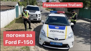 Погоня Полиции за Ford f 150 превышение TruCam