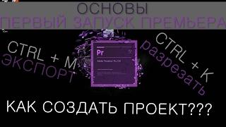 Основы Adobe premiere pro // #олегвыходи
