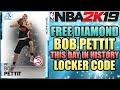 NBA 2K19 FREE DIAMOND BOB PETTIT LOCKER CODE IN MYTEAM