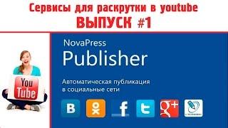 Сервисы для раскрутки в youtube [ВЫПУСК #1] NovaPress Publisher