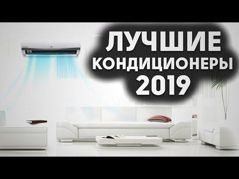 Лучшие кондиционеры 2019 | ТОП 3 кондиционера 2019