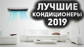 Лучшие кондиционеры 2019 | ТОП 3 кондиционера 2019 - Видео от My Gadget