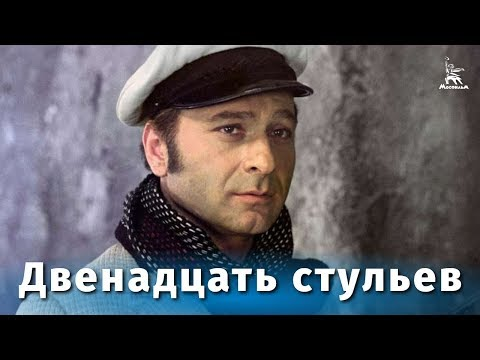 Двенадцать стульев (комедия, реж. Леонид Гайдай, 1971 г.) - Видео онлайн