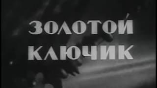 Золотой ключик (1939). Киносказка. Старые фильмы. Кино СССР. Хороший советский фильм.
