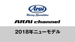 ARAI channel Vol.34 - 2018年ニューモデル