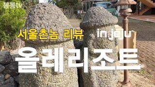 애월//올레리조트//제주도//제주여행
