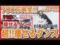 【超!!痩せるダンス】大人気の11分痩せるダンスをもっとハードに!!【小島よしおダンス】