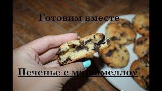 Печенье с маршмеллоу и шоколадом