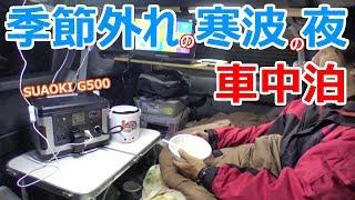 季節外れの寒波の夜にポータブル電源だけで車中泊【SUAOKI G500】 thumbnail