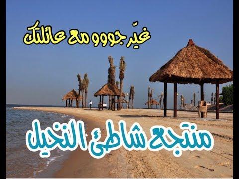 سناب شات L منتجع شاطئ النخيل في الخبر تغطية سناب الشرقية Youtube