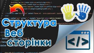 Урок 2. Структура web-сторінки (Українською)