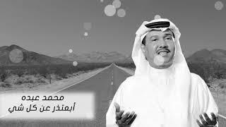 محمد عبده  | أغنية ابعتذر Mohamad Abdo