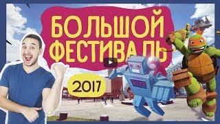 ПАПА РОБ и Черепашки Ниндзя на фестивале комиксов BIGFEST.RU