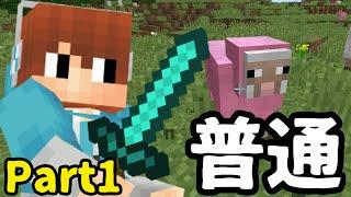 【マインクラフト】普通のマイクラ実況!Part1(拠点探し&ピンクの羊発見!)